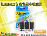 Lexmark 20 彩色墨水填充組(附工具、說明書)X125,X4250,X4270,3200,5000,5700