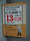 【書寶二手書T4/財經企管_OHN】社會新鮮人一定要上的13堂課_尤欣欣