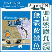 *KING WANG*Addiction自然癮食《無穀藍鮭魚》寵食犬糧-9kg