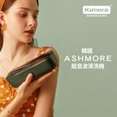 ASHMORE 超音波清洗機 兼具時尚外型與實用性 百萬達人新潮品