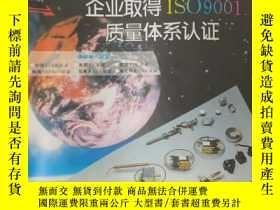 二手書博民逛書店《家用電器罕見1996 3》溫度控制器的超長調節、紅外線遙控器常