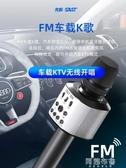麥克風 先科K03麥克風話筒音響一體無線藍芽手機家用唱歌戶外全民k歌神器 阿薩布魯
