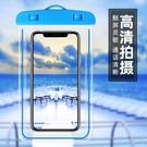 手機防水袋潛水套可觸屏透明