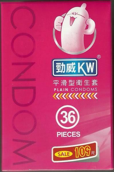(特價) 勁威衛生套 平滑型 36入/盒 KW CONDOM (PLAIN) 保險套 衛署醫器輸字第012919號 (購潮8)