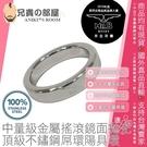 荷蘭 Mr. B 頂級不鏽鋼屌環陽具環 中量級金屬搖滾鏡面拋光 Stainless Steel Cockring Medium 屌環