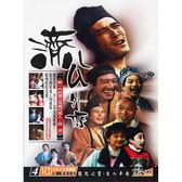 濟公外傳VCD (全4集/4片) 游本昌/呂涼