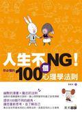 (二手書)人生不NG:你必懂的100個心理學法則