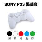 [哈GAME族]滿399免運費 可刷卡 PS3 無線控制器 遊戲手把 握把 搖桿 果凍套 保護套 矽膠套 防滑顆粒