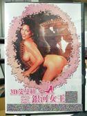 挖寶二手片-Y60-001-正版DVD-電影【3D艾曼紐:銀河女王】