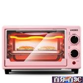 烤箱 UKOEO烤箱家用 小型烘焙小烤箱多功能全自動迷你電烤箱烤蛋糕麵包 WJ百分百