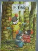 【書寶二手書T5/少年童書_JLZ】三隻兄弟鼠溫馨繪本:晾毛線_張晉霖