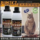 *KING WANG*【特價188元】PUMIKZ 波米斯除臭貓碳/除臭木屑砂貓碳 貓砂添加劑 1000CC