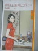 【書寶二手書T8/言情小說_LGR】明朝王爺賴上我(下)_季可薔