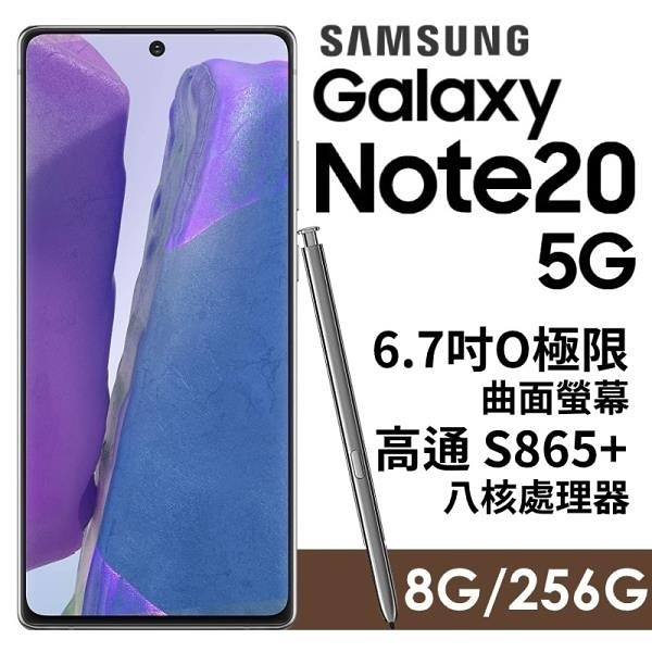 【南紡購物中心】Samsung Galaxy Note20 5G (8G/256G) 星霧灰