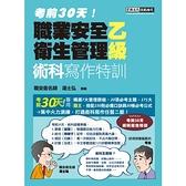 最新職業安全衛生管理乙級(術科寫作特訓)(增修訂3版)