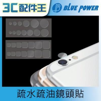 Blue Power 疏水疏油 攝影機鏡頭保護貼 通用款 鏡頭貼 保護膜 iPhone/Samsung/HTC/Sony