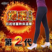 【5B2F 五餅二魚】爆暖第二代~抗起毬蓄熱保溫褲