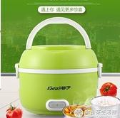 格子便攜電熱飯盒雙層可加熱飯盒插電保溫蒸煮蒸飯器電飯盒電蒸鍋 向日葵