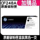 HP CF248A / 48A 原廠盒裝碳粉匣 單支包裝