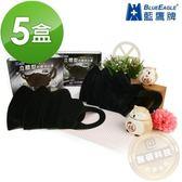【藍鷹牌】台灣製 3D成人酷黑立體一體成型防塵用口罩 50入*5盒