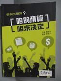 【書寶二手書T1/政治_IQJ】參與式預算-咱的預算咱來決定_鄭麗君主編