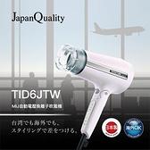 [福利品出清] TESCOM TID6J 自動電壓吹風機(白色)