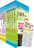 免運【鼎文公職】6D14台電公司新進僱用人員招考(綜合行政)套書(參考書+題庫書)