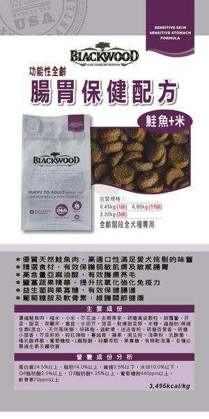 [寵樂子]《柏萊富》blackwood功能性腸胃保健全犬飼料(鮭魚+米) 5LB