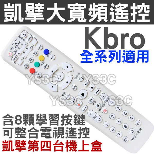Kbro 凱擘大寬頻遙控器 (外觀相同就可用)含8顆學習按鍵 有線電視數位機上盒遙控器