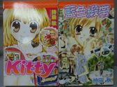 【書寶二手書T8/漫畫書_MCX】Kitty遲來的告白_藍色緞帶_共2本合售_持田秋