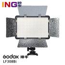 【映象攝影】Godox 神牛 LF308Bi 雙色溫版 LED閃光燈 開年公司貨 可調色溫(3300~5600K) 附遙控器