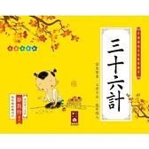 三十六計(中華傳統文化啟蒙讀本)