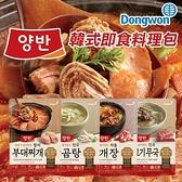 韓國 DONGWON 東遠 韓式 即食料理包 460g 鮪魚部隊鍋 辣牛肉湯 燉雞湯 牛肉蘿蔔湯 即食 料理包