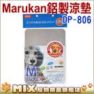 ◆MIX米克斯◆日本Marukan.涼感高純度鋁製涼墊【M號 DP-806】散熱涼墊,降溫消暑過一夏