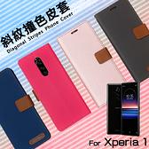 ●Sony索尼 Xperia 1 J9110 / 1 II XQ-AT52 / 1 III XQ-BC72 精彩款 斜紋撞色皮套 可立式 側掀 側翻 插卡 保護套