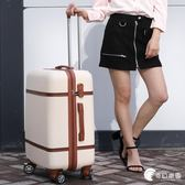 行李箱-韓版行李箱女小清新皮箱拉桿箱男萬向輪24寸大學生登機箱20旅行箱-奇幻樂園