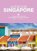 (二手書)祕密新加坡:一手掌握在地人推薦的300個私房景點