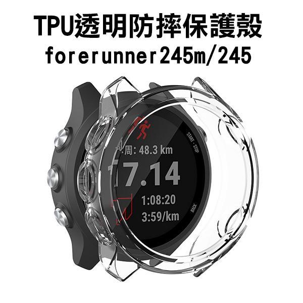 【妃凡】Garmin forerunner245m/245 TPU透明防摔保護殼 軟錶殼 替換 軟殼 錶殼 保護套17-111