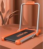 跑步機 家用款小型折疊健身宿舍超靜音室內折疊式走步平板減震(聖誕新品)
