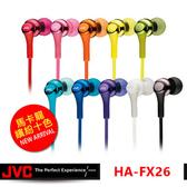 【送收納盒】JVC HA-FX26 黃色 時尚繽紛 耳道式耳機