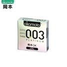 (2盒一組) 岡本003極薄白金保險套/...