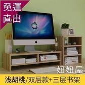 螢幕架 辦公室臺式電腦增高架桌面收納置物墊高屏幕架子 顯示器底座支架 H【快速出貨】