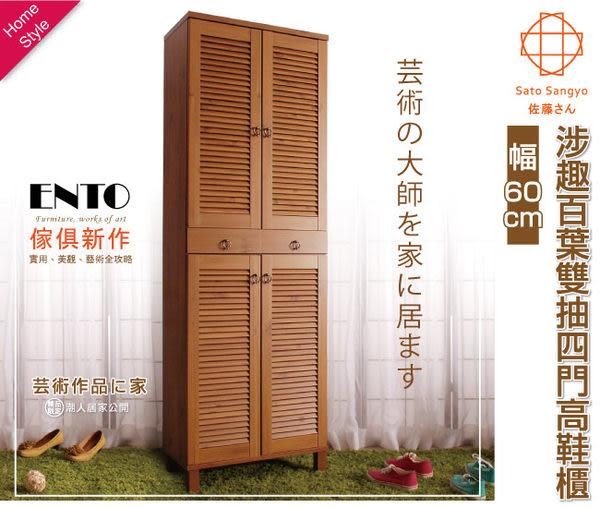 [ Sato ] 奈良百葉雙抽四門高鞋櫃‧幅60cm - 胡桃色