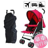 嬰兒車套防塵罩 旅行袋 飛機火車汽車 旅遊手提收納包 傘車款