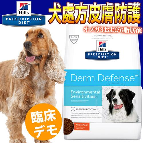 【培菓寵物48H出貨】美國Hills希爾思》犬處方皮膚防護6.5kg