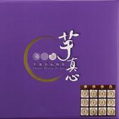 【預購9/2陸續出貨】立祥-芋真心禮盒12入/盒【愛買】