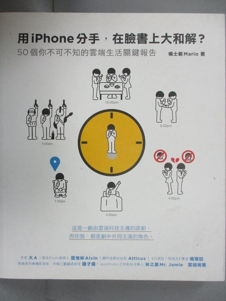 【書寶二手書T9/網路_BN6】用iPhone分手在臉書上大和解_楊士範