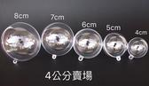 DIY配件高透亮壓克力球殼(4公分)