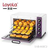 Loyola/忠臣 LO-30L家用上下獨立控溫發酵30升多功能大容量電烤箱 igo 全館免運
