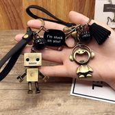 鑰匙圈車鑰匙扣女韓國可愛復古鑰匙?情侶包掛飾男士創意汽車鑰匙圈掛件